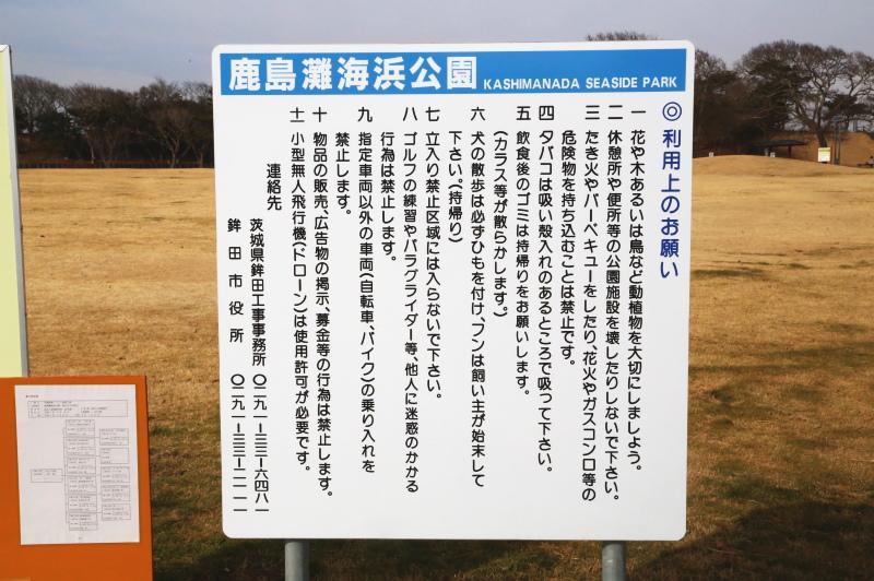 鹿島灘海浜公園の注意事項が書かれた看板