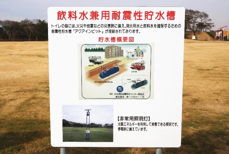 耐震貯蔵タンクの看板