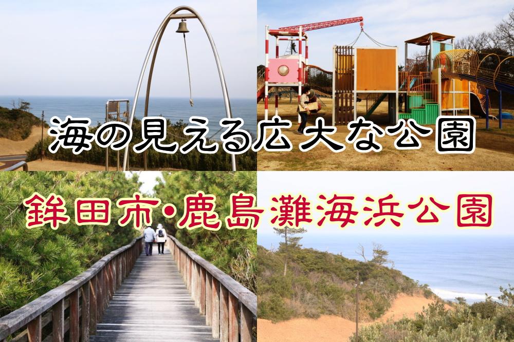 鹿島灘海浜公園のアイキャッチ画像