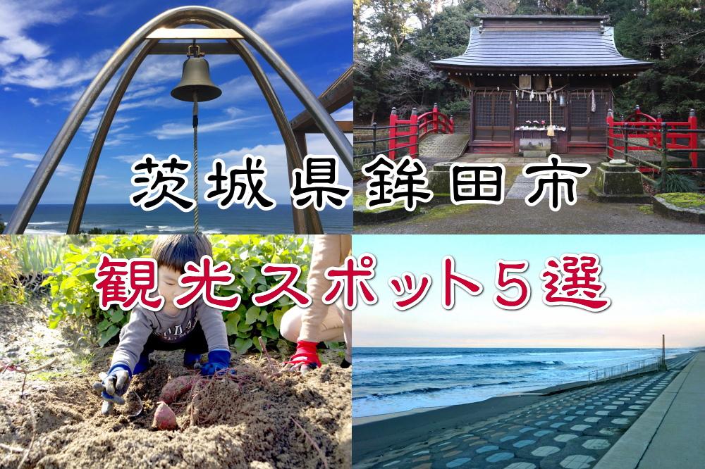 鉾田市の観光スポット5選のアイキャッチ画像